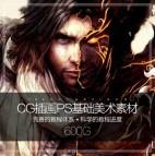 游戏原画设计视频教程 角色场景CG插画PS基础美术手绘动漫素材下载