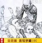 韩国金政基 速写手稿2007~2017画集 裸体速写 漫画 高清原画 插画 资料集 线稿下载