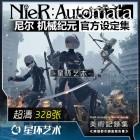 尼尔:机械纪元 官方设定集 2B姐原画 角色 场景游戏 图集百度云下载