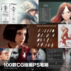100组高级PS手绘笔刷下载 原画CG绘画专用笔刷 线条头发/皮肤材质/场景风景手绘游戏PS