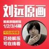 刘远原画视频教程第1234期 刘远CG原画教程高清线稿百度云下载
