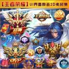 王者荣耀PSD素材/UI界面素材图标原画设定下载/游戏美术资源设定素材