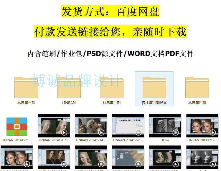 林冉全套教程人物写实带素材原画CG插画网络班高清视频下载