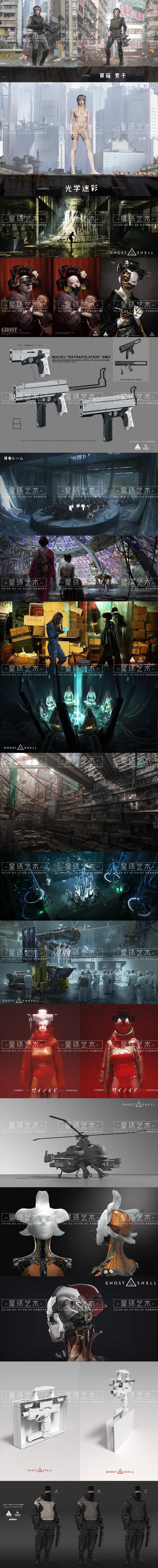 攻壳机动队电影版 概念设定 场景人物 原画 CG素材 超高清资料图集下载