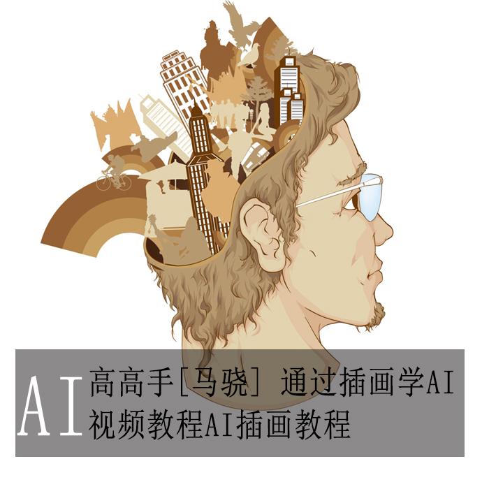 AI插画教程 矢量人物上色 通过插画学AI设计视频教程-高高手[马骁]