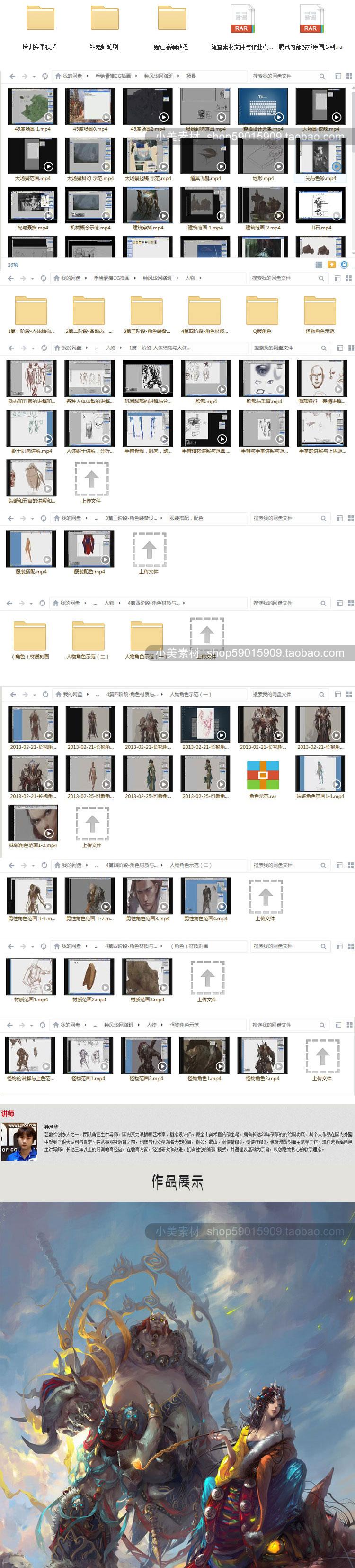 钟风华原画教程 网络班视频教程百度云下载 钟风华笔刷全套PSD