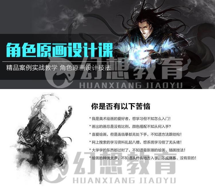 幻想教育CG原画系列教程 大神角色设计 游戏角色场景插画视频教程下载